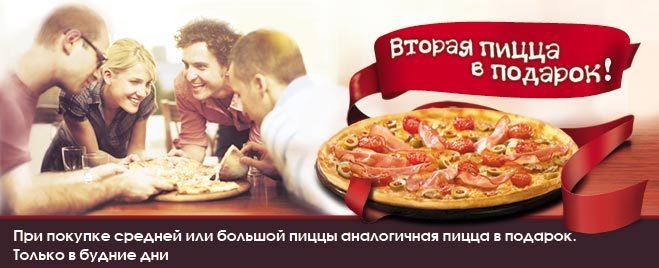 Пицца. в подарок